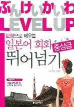 일본어회화 중상급 뛰어넘기(문형으로 배우는)(MP3CD1장, 별책부록1권포함)