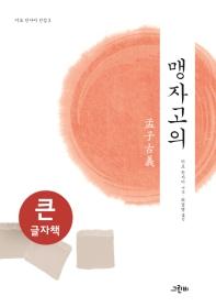 맹자고의(큰글자책)(이토 진사이 선집 3)
