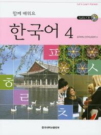 함께 배워요 한국어. 4(CD1장포함)