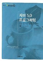 자바 5.0 프로그래밍(IT Cookbook 한빛교재 시리즈)