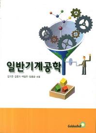일반기계공학(2판)