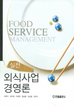 외식사업경영론(실전)
