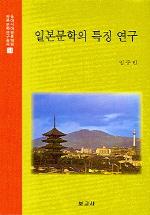 일본문학의 특징 연구
