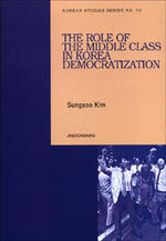 Role of the Middle Class in Korea Democratization(양장본 HardCover)