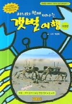 하늬와 함께 떠나는 갯벌여행(개정판)(환경을 사랑하는 어린이 교양 과학동화 1)