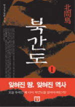 북간도1 _안수길 장편소설▼/미래의창[1-450031]