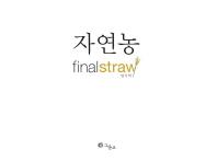 자연농(Final Straw)