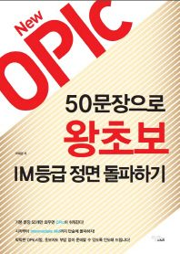 OPIC 50�������� ���ʺ� IM��� ���� �����ϱ�(New)