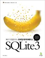 SQLITE3(위키북스 임베디드 모바일 시리즈 13)