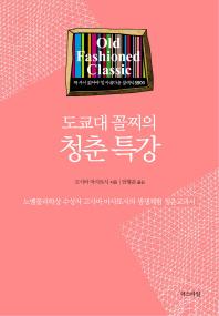 청춘특강(도쿄대 꼴찌의)(59클래식Book A02)