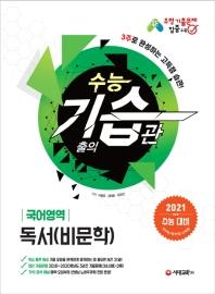수능 기습 고등 국어영역 독서(비문학)(2021 수능대비) 3주로 완성하는 고득점 습관!