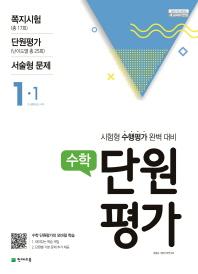 초등 수학 1-1 단원평가(2018)