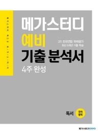 고등 국어영역 독서 고1 예비 기출분석서 4주 완성(2021)(메가스터디)