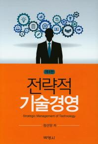 전략적 기술경영(4판)(양장본 HardCover)
