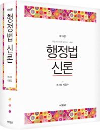 행정법신론(16판)(양장본 HardCover)