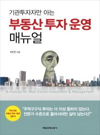 부동산 투자 운영 매뉴얼(기관투자자만 아는)