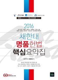 채한태 명품헌법 핵심요약집(2016)(채한태 법학박사의 헌법 완전정복 시리즈)