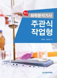 화학분석기사 주관식 작업형(최신)