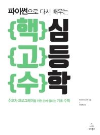 파이썬으로 다시 배우는 핵심 고등 수학(핵고수)