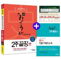 한국사능력검정시험 고급 2주끝장(개정판)