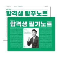 전한길 한국사 합격생 필기노트+빵꾸노트(2019)(전2권)