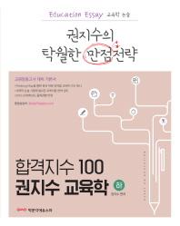 합격지수 100 권지수 교육학(하)