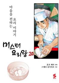 미스터 요리왕. 24