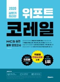 코레일 NCS실전 봉투모의고사(2020 상반기)