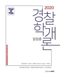 경찰학개론(2020)(TOP to TOE)