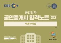 부동산세법 합격노트(공인중개사 2차)(2020)(EBS 공인단기)