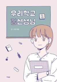 우리학교 김선생님. 1