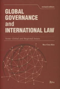 Global Governance and International Law(개정판)(양장본 HardCover)