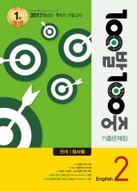 중학 영어 중2-1 기말고사 기출문제집(천재 정사열)(2017)(100발 100중)