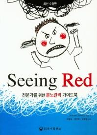 Seeing Red 전문가를 위한 분노관리 가이드북