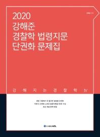 강해준 경찰학 법령지문 단권화 문제집(2020)(ACL)