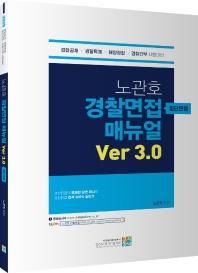경찰면접 매뉴얼 Ver 3.0: 집단면접(노관호)