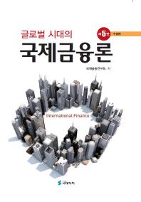 국제금융론(글로벌 시대의)(수정판 5판)(양장본 HardCover)