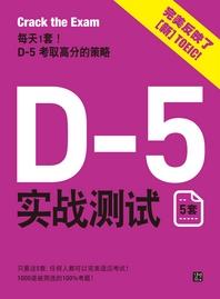 [epub3.0]Crack the Exam! TOEIC D-5(실전문제 5회분 신토익 개정판)(중국어판)
