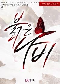 붉은 나비 2 (무삭제판) (완결)