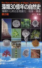 藻類30億年の自然史 藻類から見る生物進化.地球.環境