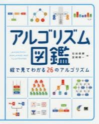 [해외]アルゴリズム圖鑑 繪で見てわかる26のアルゴリズム