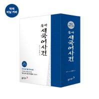 동아 새국어사전(탁상)(반달색인)(전면개정판 5판)