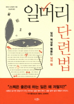 일머리 단련법 ▼/웅진윙스[1-230010]