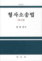 형사소송법 (제6판)