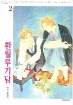 환월루기담. 2