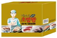 미스터 초밥왕 전국대회편 박스 세트