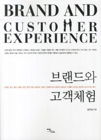 브랜드와 고객체험