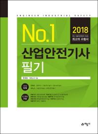 산업안전기사 필기(2018)(No. 1)