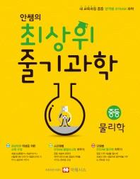 중학 물리학(2018)(안쌤의 최상위 줄기과학)