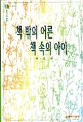 책 밖의 어른 책 속의 아이(문지스펙트럼:문화마당 4)